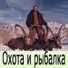 """""""Охотничьи и рыболовные туры"""" - сайт Игоря Языкова"""